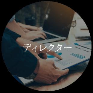 コンサルタント・ディレクター
