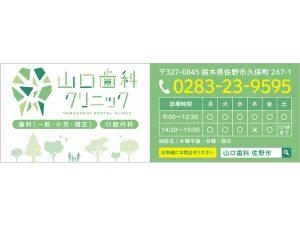 yamaguchi_sign_s