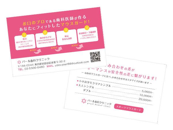 パール歯科カード_1