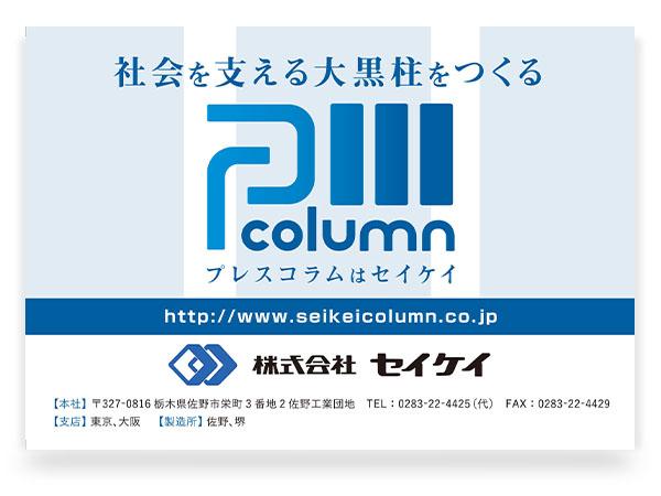 pコラム広告_カラー