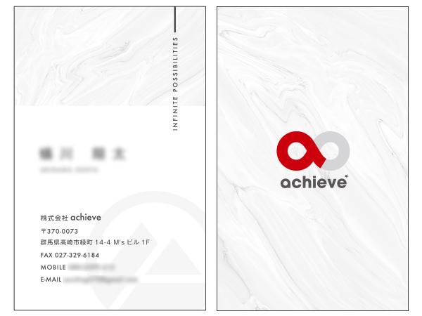 achieve_meishi