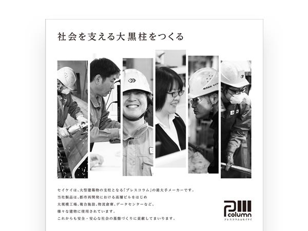 seikei_koukoku_01