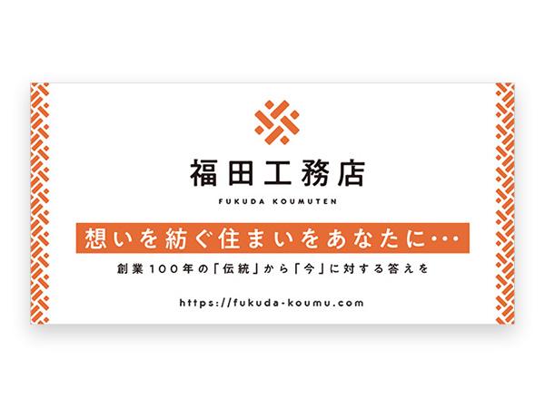 【福田工務店様】デザイン・制作物