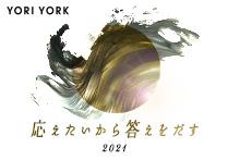 Yoriyork ホームページ制作 2021 アイキャッチ