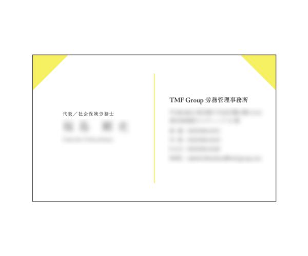 【TMFF労務管理事務所様】名刺制作
