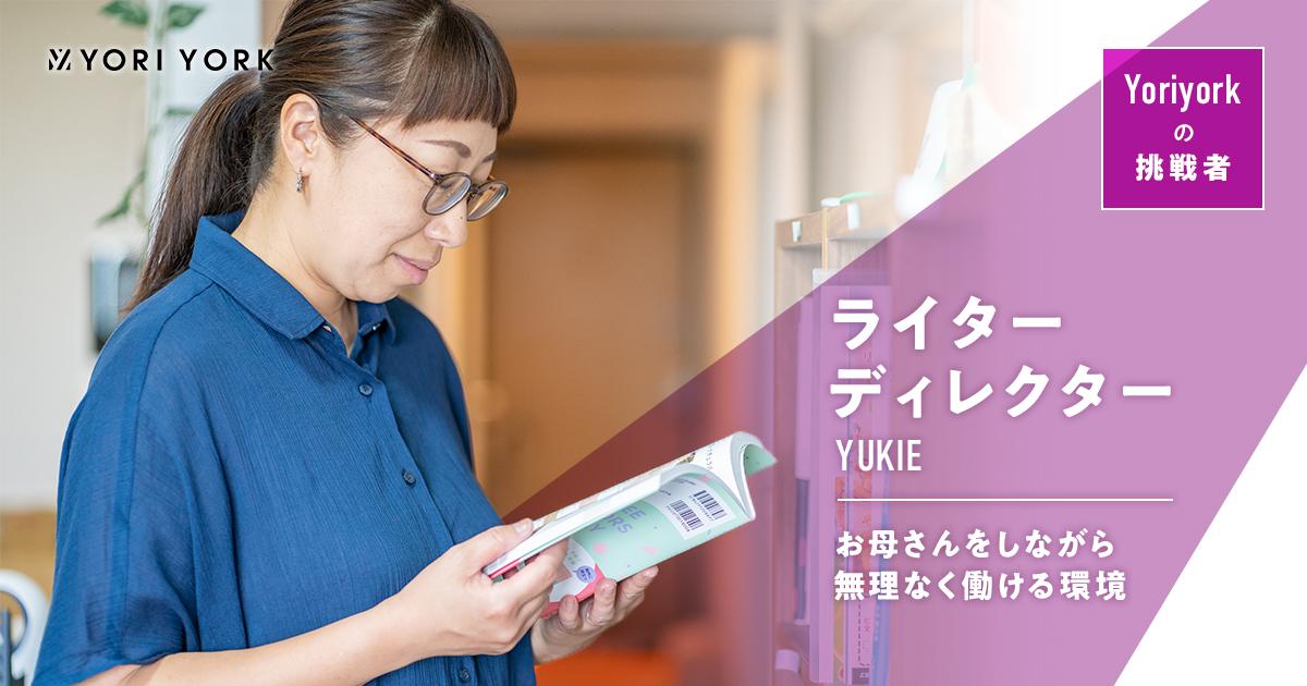 関連書籍 ライター・ディレクター YUKIE YORIYORK