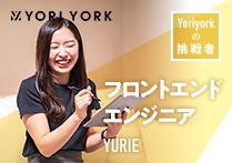 人物写真 フロントエンドエンジニア YURIE YORIYORK