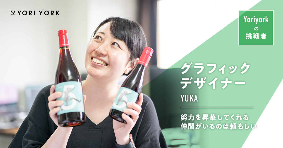 人物写真 デザイナー YUKA YORIYORK