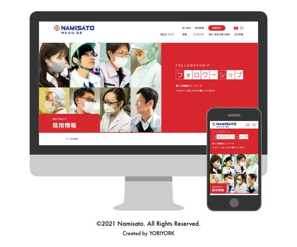 【株式会社 波里様】WEBサイトの採用ページ制作