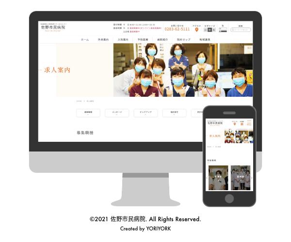 【佐野市民病院様】採用ページ制作(WEB)