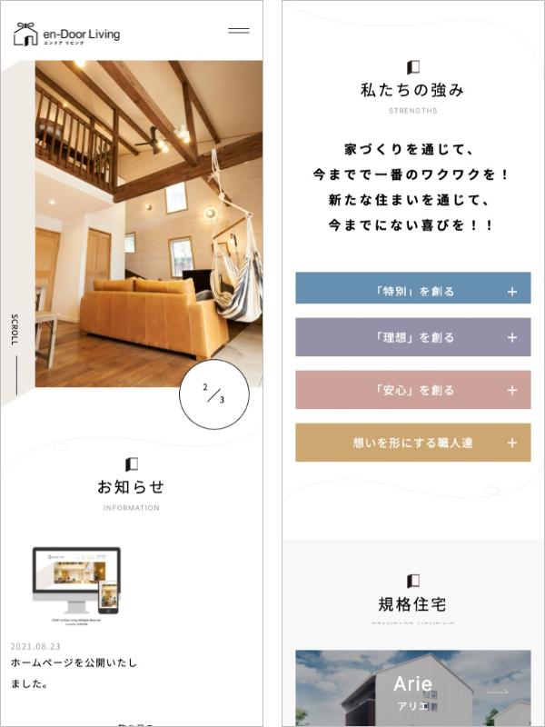 株式会社善光様 ホームページ デザイン